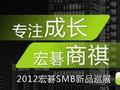 专注成长 宏碁商祺 2010宏碁SMB新品巡展(深圳)