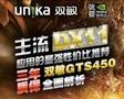 开学装机首选 新3A平台1+1>2 入门级双敏HD6570实测