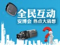 全民互动 2012北京安博会热点大猜想