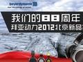 我们的88周年――拜亚动力2012北京新品发布会