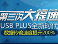 移动存储第三次大提速 爱国者推USB PLUS接口