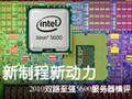 企侠传贰零壹零之华山论剑——2010年度至强5600服务器横向评测