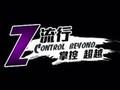 Z流行——掌控 超越第36期