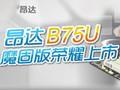 中小企业专享 昂达B75U魔固版荣耀上市