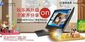 全家齐分享:惠普TouchSmart 610一体电脑体验