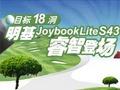 目标18洞 明基Joybook Lite S43睿智登场