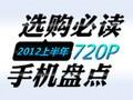 i手机140期:选购必读 2012上半年720P手机盘点