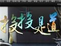 投投是道第72期:LG投影中国区负责人做客ZOL