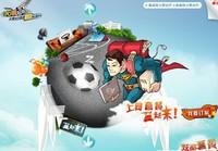 欢度暑假 中国电信推出09年校园行活动