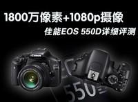 入门单反最强 1800万像素佳能550D首测