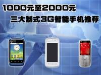 1000元至2000元三大制式3G智能手机推荐