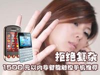 拒绝复杂 1500元以内非智能触控手机推荐