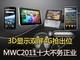 3D显示双屏4G抢出位 MWC2011十大不务正业